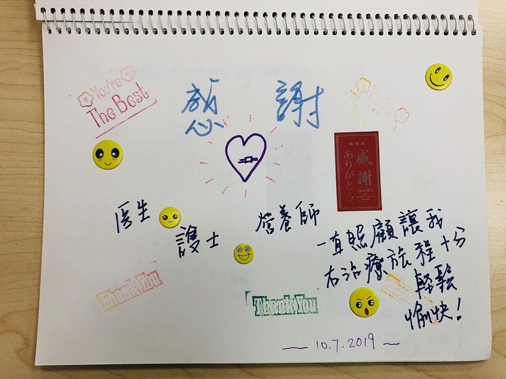 病人為李振洋送上的感謝卡。