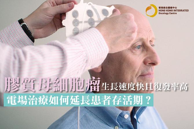 腫瘤電場治療對抗腦癌