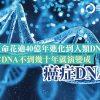 奇妙的癌細胞基因變異