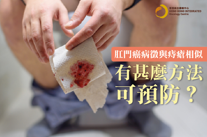 不論男女 防肛門癌 接種HPV疫苗