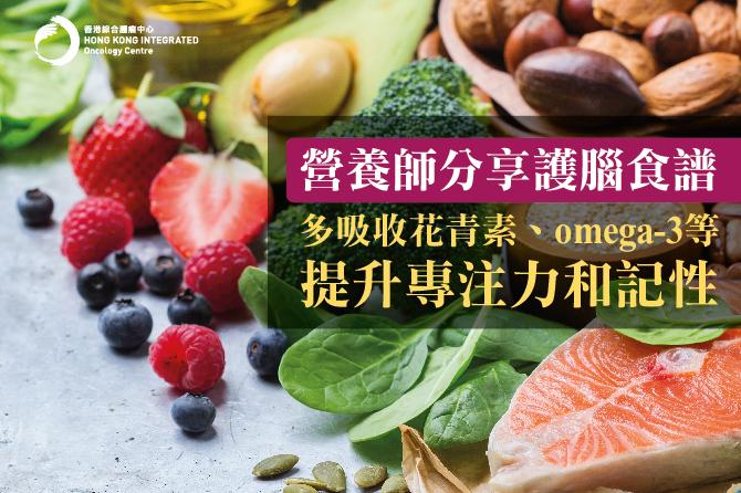 準備再WFH!營養師教你平時吃這些提升專注力和記性 附護腦食譜