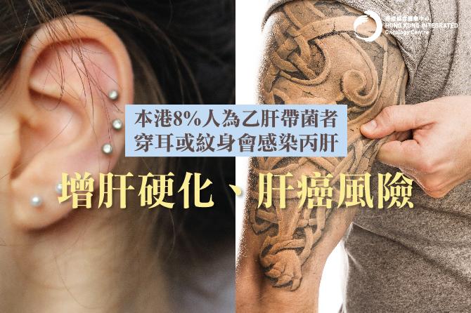 穿耳紋身會感染丙肝 患癌機率高常人150倍