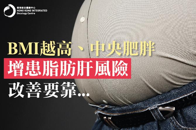 男士腰圍超過36吋易有脂肪肝 想逆轉保命唔只戒食肥膩嘢
