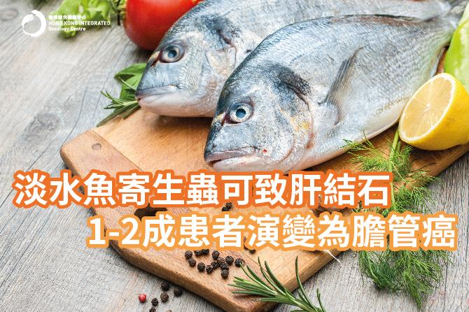 食未熟淡水魚易令肝生石 一至兩成患者會變膽管癌