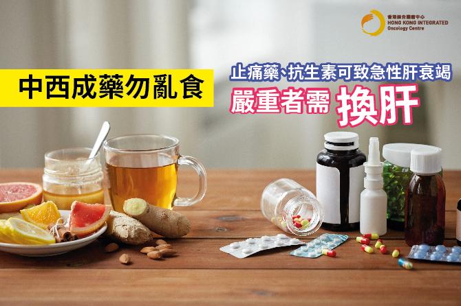三款西藥易患急性肝衰竭勿亂食 西醫指中藥都會夏枯草係其一
