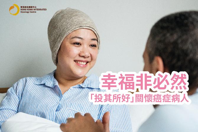 癌症病人應該「被幸福」