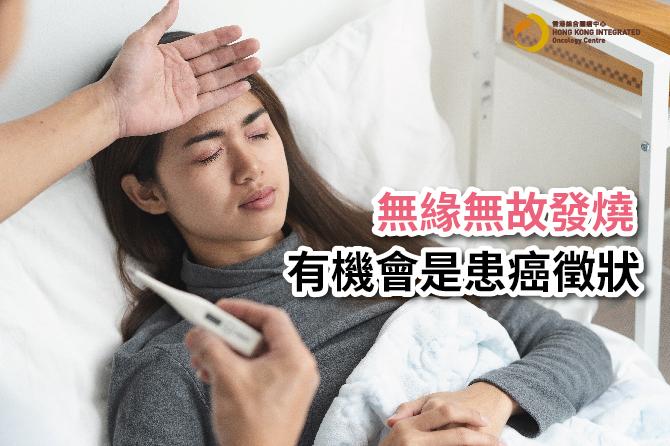 不明發燒──小心是癌症徵兆