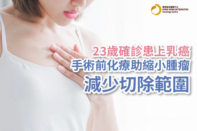 23歲確診驚聞要切晒兩邊乳房 醫生:係我見過最年輕乳癌患者