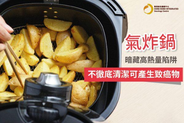 用氣炸鍋未必更健康!營養師:小心高熱量和致癌風險