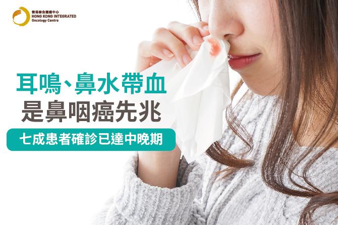 鼻咽癌的五大警號