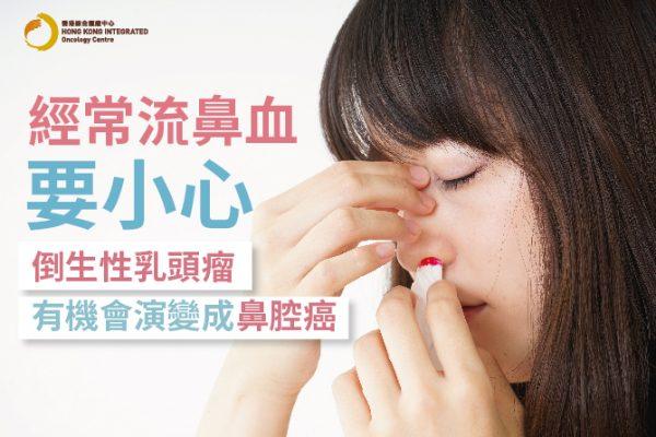 經常流鼻血?小心鼻腔癌
