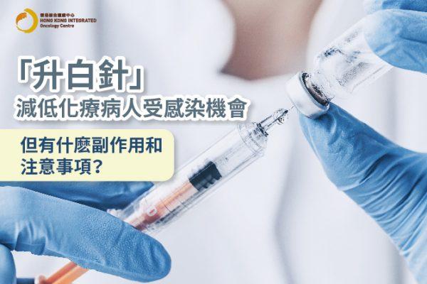 升白針減化療病人感染
