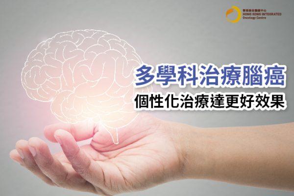 腦癌的多學科聯合治療