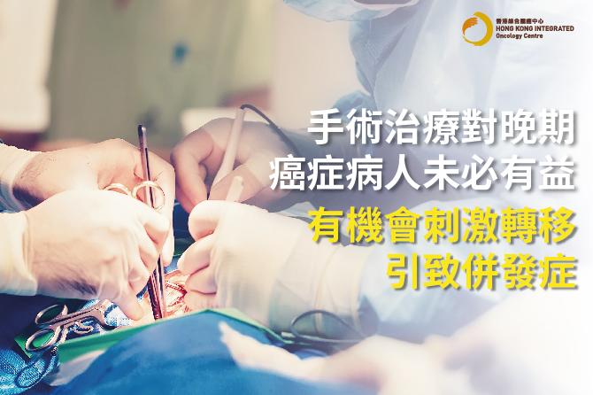 晚期癌症能做手術嗎?