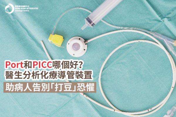 癌症病人如何選擇化療導管?醫生分析Port、PICC靜脈注射方法 告別「打豆」恐懼