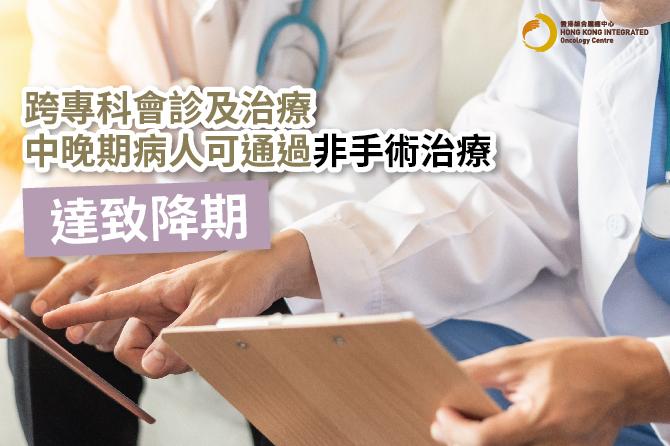 肝癌跨專科治療的重要性