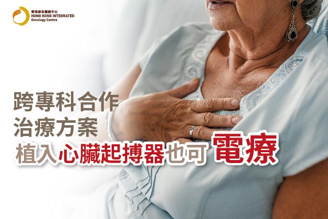 使用心臟起搏器的癌症病人可以電療嗎?