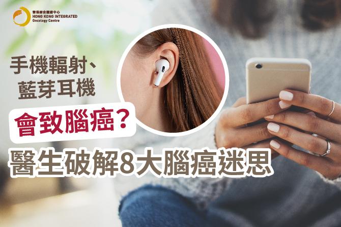 染髮、手機放床頭、5G通訊會壞腦?醫生破解腦癌8大迷思
