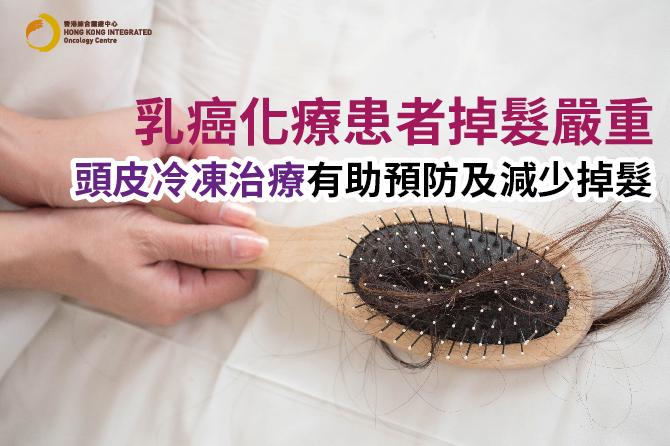 乳癌患者化療甩頭髮打擊自信 頭皮冷凍治療可保一半髮量