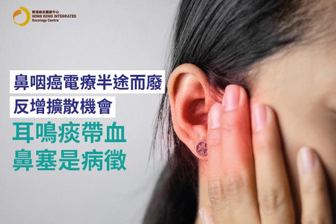 電療抗鼻咽癌 半途放棄反加速擴散