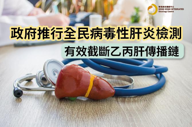 談本港首份病毒性肝炎行動計劃
