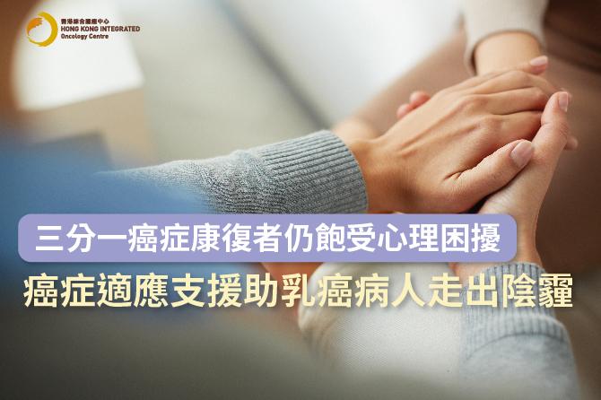 乳癌身心支援助病人走出陰霾