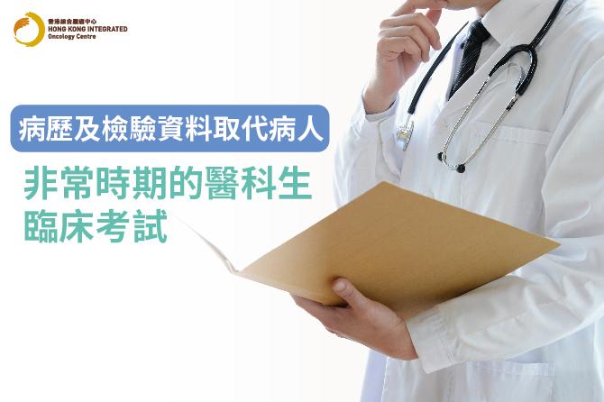 疫情下的醫科生外科「臨床」考試