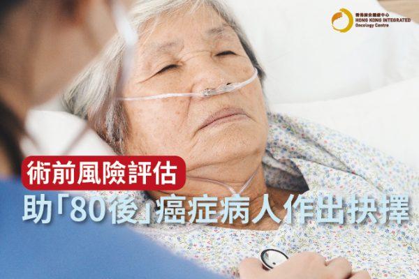 「八十後」癌症病人是否適合大手術