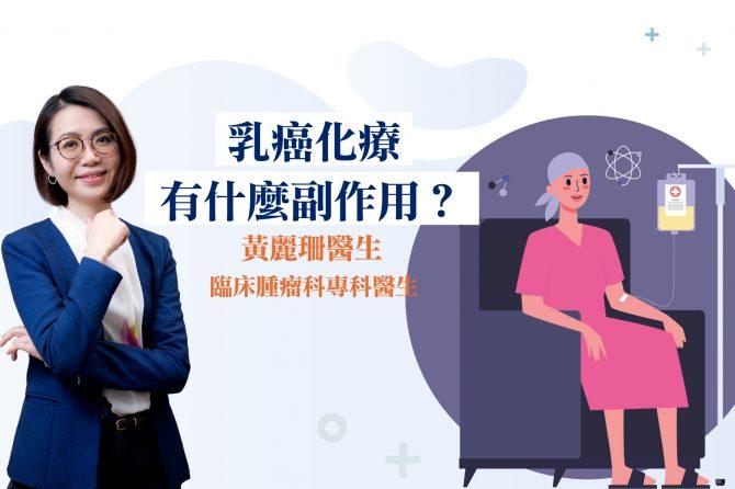 乳癌化療有甚麽副作用?醫生分享紅魔鬼、紫杉醇、升白針常見副作用及舒緩對策
