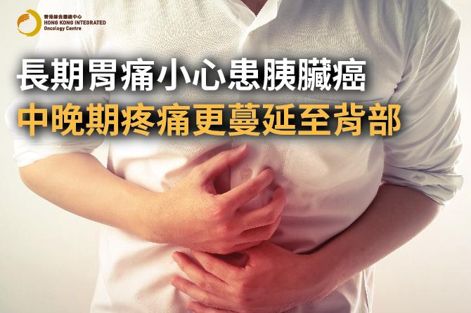 持續胃痛恐患胰臟癌