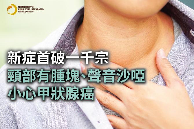 升勢強勁的甲狀腺癌