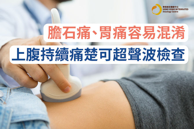 如何區分膽石痛和胃痛?