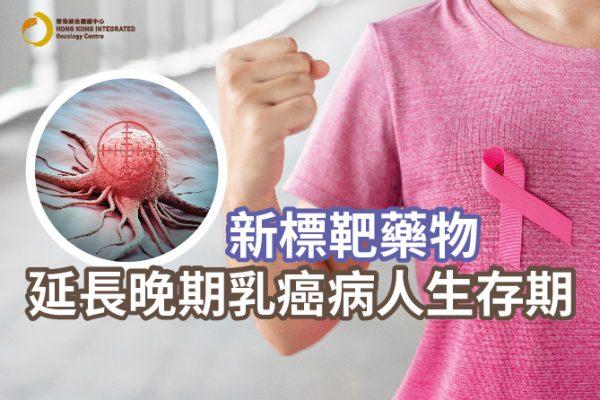 新藥治HER2晚期乳癌
