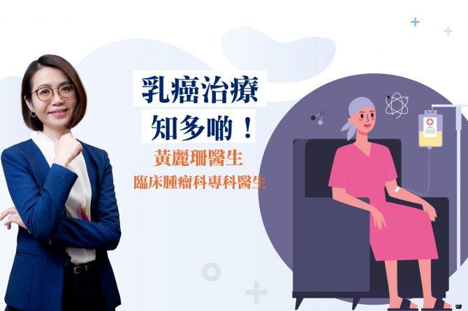 乳癌治療知多啲!醫生詳解乳癌化療、電療、荷爾蒙治療背後原理及適合患者