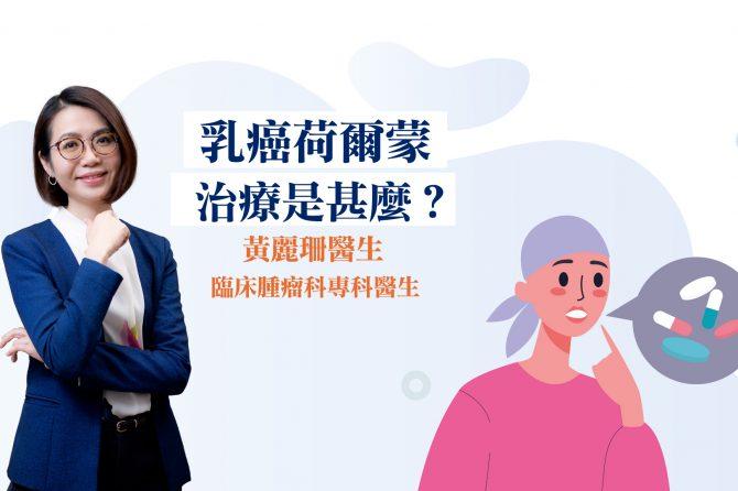 乳癌荷爾蒙治療是甚麽?醫生詳解已收經、未收經女士分別適合甚麽治療方案