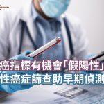 血液癌指標可否用作癌症篩查?