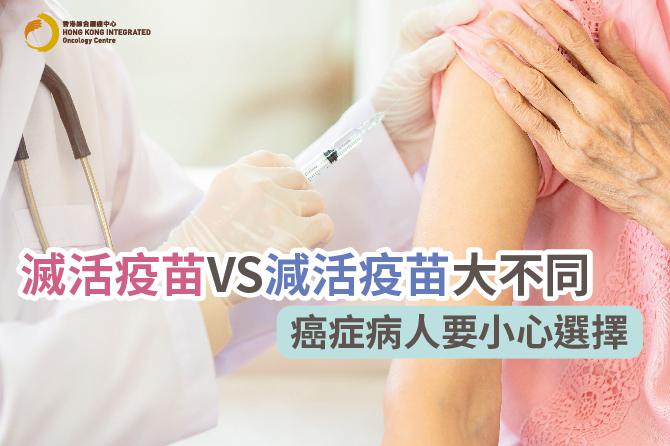癌症病人能否接種流感疫苗?
