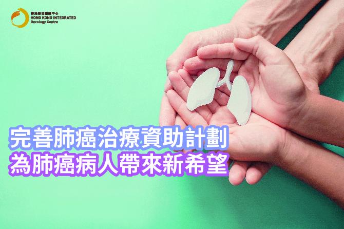 肺癌病人存活希望