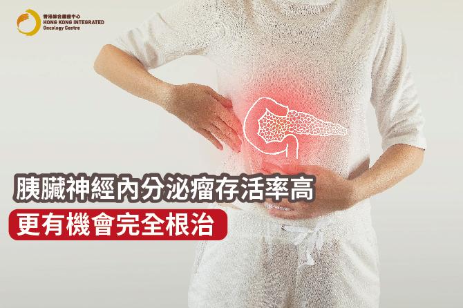胰臟神經內分泌瘤