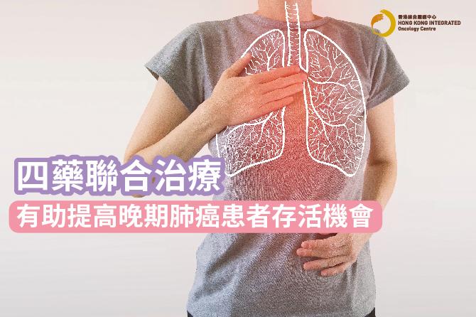 四藥聯合二線治療 EGFR肺癌延長存活期
