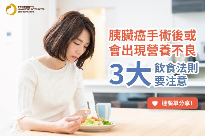 【胰臟癌食療篇】胰臟癌手術後注意:3大胰臟癌飲食法則連餐單分享