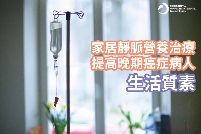 癌症病人的居家靜脈營養治療