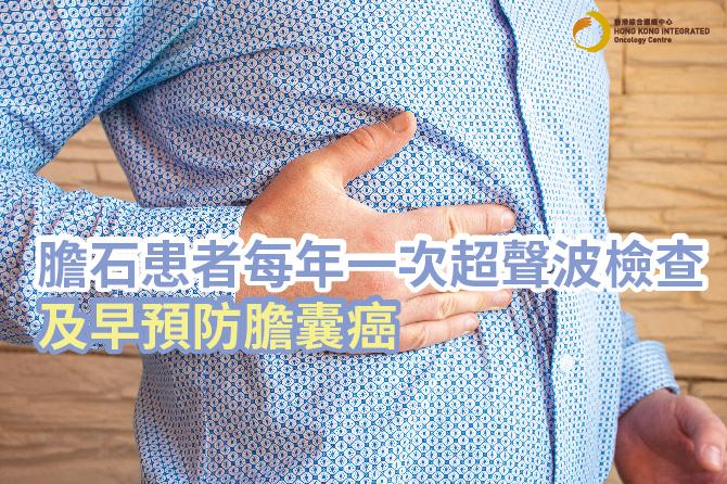 膽結石會發展成膽囊癌嗎?