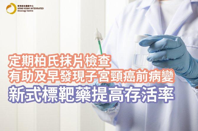 子宮頸癌 年殺10萬女性 濫交高危 HPV元兇 新標靶藥增5個月存活期