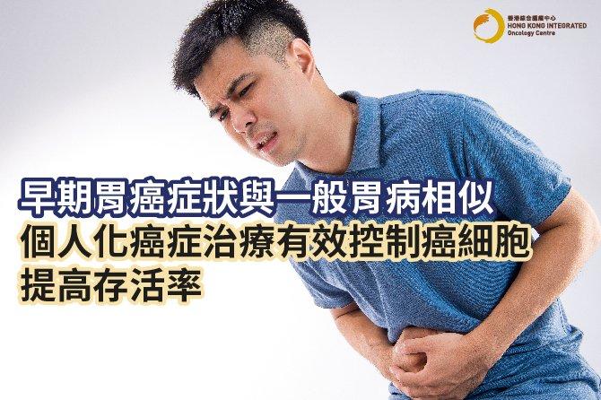 胃癌︱成因 症狀 治療 一文睇清 8成確診病人屬晚期 40歲後定期照胃鏡可及早發現