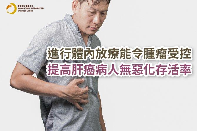 體內放療治肝癌