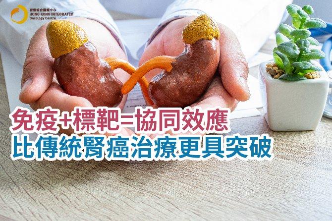 免疫及標靶聯合治療 晚期腎細胞癌療效倍升