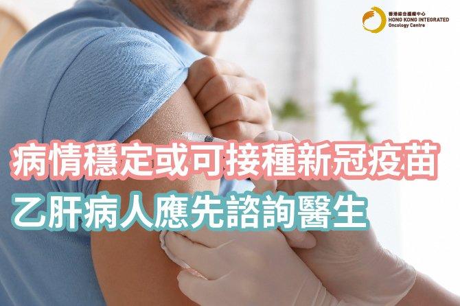 乙型肝炎患者可以接種新冠疫苗嗎?