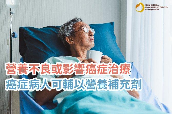 癌症患者營養不良的對策