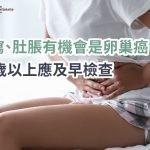 症狀似腸胃病易忽略 女子肚脹揭患卵巢癌末期